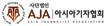 사단법인 아시아기자협회로 가기