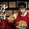 광해군 감동시켜 사형 면한 나성룡과 이대로의 '아름다운 우정'