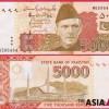 [알파고의 화폐 탐구] 파키스탄 화폐, 형제국가 인도와 '닮은 꼴'