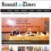 <Top N> 1월13일 쿠웨이트