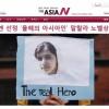 10월 10일 The AsiaN