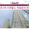 10월 16일 The AsiaN