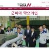 10월 23일 The AsiaN