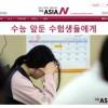 10월 28일 The AsiaN