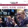 11월 5일 The AsiaN