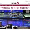 11월 6일 The AsiaN