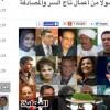 이집트 알-바와바, 창간 3돌 아시아엔 주요뉴스로 보도