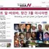 11월 7일 The AsiaN