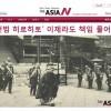 11월 10일 The AsiaN