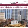 11월 11일 The AsiaN