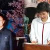 통일교 박보희 전 총재, 김정은 면담 추진