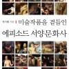 '아시아엔' 차기태 편집국장 저서 '출판문화진흥원 2014우수도서' 선정