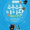 25일 '푸통푸통 페스티벌' 서울행사 연기···부산은 예정대로 진행