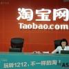 [작은거인 알리바바 마윈⑦] '타오바오', 이베이를 쫓아내고 중국시장 석권하다