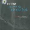 분단 70년 '스토리가 있는 북한인권 콘서트' 10일 저녁 국회 헌정기념관서