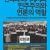 이스탄불문화원, 서울대아시아연구소 '한국과 터키의 민주주의와 언론 역할' 세미나