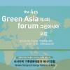 아시아 '환경노벨상' 수상자 12일 프레스센터서 '그린아시아포럼'