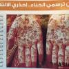 '카마수트라 성관계' 그림 게재 책임지고 카타르 '알샤르크' 편집장 사직서