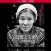 위안부할머니 목소리 담은 영화 '일본인 양심' 울렸다