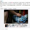 중국, 끊이지 않는 식품안전사고···'공업용 소금'이 식염으로 둔갑
