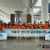 한수원?서울대 글로벌봉사단, 베트남 낙후지역에 희망 선사