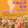 12일 성북천 '라틴아메리카축제'···쌈바 추고, 타코 맛보며 스페인 맥주도 즐기세요