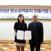 KCC, 탄소성적표지제도 발전기여  '환경부장관상' 수상