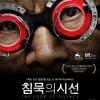 영화 '침묵의 시선', 인도네시아 대학살 향한 '조용한 일침'