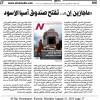 '매거진 N' 9월호, 쿠웨이트 유력 일간지 '알-라이' 보도