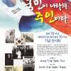 임시정부 환국 70주년 기념전시회 1~9일 광화문광장서