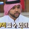 집살때 10억 대출 '화제' 사우디, 실상은 재정적자로 복지예산 삭감 '날벼락'