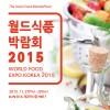 와인부터 할랄푸드까지···'월드식품박람회' 27~29일 일산 킨텍스서