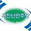 [박종성의 한국 계파정치 43] 16년 전 대놓고 표변한 정치철새, 그들은 지금···