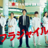 [냥이아빠의 일본 엔타메] 나가세 토모야·타케이 에미의 '프래자일', 수요드라마 승자될까