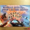 대남선전용 전단 '삐라', 서울 아파트 단지 내에서도 발견