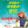 """""""천년의 그맛 영덕대게를 즐겨라"""" 영덕대게 축제 개막 하루 앞으로"""