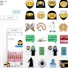 무슬림 전용 이모지 앱 최초 출시···'할랄' '하람' 등 100여개 이모지 담아