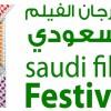 제3회 사우디영화제 24일 개막···이슬람 극단주의자 다룬 작품도 출품