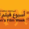 '세계 여성의날' 맞은 요르단, '여성영화주간' 개최