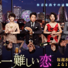 [냥이아빠의 일본 엔타메] 오노 사토시의 로맨틱 코미디 '세상에서 가장 어려운 사랑'