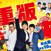 [냥이아빠의 일본 엔타메] 쿠로키 하루·오다기리 죠의 '중판출래' 중쇄를 찍자!