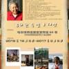 [아시아엔 플라자] 강위원 하얼빈예술관서 '백산흑수의 진달래' 초대전