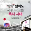 [2016 한국경제 결산②] 가습기 살균제 '옥시사태', 소비자주권 시대 '예고탄'