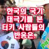 한국의 국기 태극기를 본 터키 사람들의 반응은
