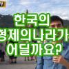 [터키청년 알리가 묻다] 한국인들은 어느 나라가 형제 나라라고 생각할까요?
