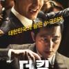 영화 '더 킹'과 '최순실 게이트' 보면 대한민국 리셋 아이디어 '수두룩'