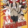 학교폭력 예방 뮤지컬 '소원을 말해봐' 3월부터 학교현장서 공연