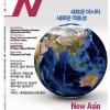 [매거진N 칼럼] '새로운 아시아' 향해 '새로운 역동성' 함께 모을 터