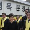 어울리지 않는 옷 벗은 박근혜 전 대통령, 세월호 유족 찾아 사과하길