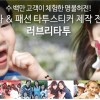 타투스티커 제작 전문 '러브리타투', 어린이날 행사용품 고민 단번에 날린다